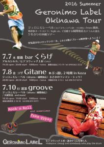 okinawa0623