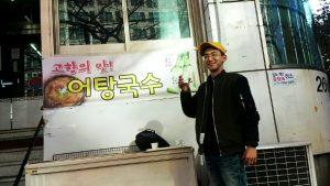 """""""愉快な復讐AGIT""""のスタッフnulook。어탕국수(オッタングクス)は、味噌煮込み素麺という感じ。 My first lunch in Korea, with """"funny revenge"""" staff"""