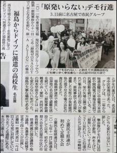 中日新聞の記事