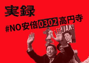 No安倍demo高円寺